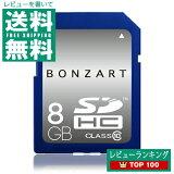 8GB SDHC class10 クラス10 BONZART/ボンザート8GB Class 10 【BONZ8GSDHC10】 4571383311091 BONZART オリジナル SDカード 高速
