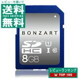 BONZ8GSDHCU1 BONZART 8ギガSDHC クラス10 UHS-1 永久保証付き【レビューを書いて/個数制限なし】SDカード 高速 一眼レフ AMPEL コンデジ 3DS メモリ CAR