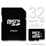�ޥ�����SD������ 32GB CLASS10 UHS-1������̵��/����ءۥΡ��֥��� Micro SDHC ������ 32���� ���饹10 UHS-I �����ץ����դ����ޡ��ȥե��� ���ȥ졼�� �������� ������