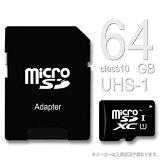 マイクロSDカード 64GB CLASS10 UHS-1【送料無料/メール便】ノーブランド Micro SDXC カード 64ギガ クラス10 UHS-I アダプター付きスマートフォン ストレージ 外部メモリ 大容量