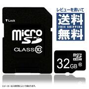 �ޥ�����SD������ 32GB CLASS10Mic...