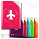 e-パスポート対応のスキミング防止機能付き パスポートカバー