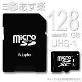 マイクロSDカード 128GB CLASS10 UHS-1【あす楽 即日配送】ノーブランド Micro SDXC カード 128ギガ クラス10 UHS-I アダプター付きスマートフォン ストレージ 外部メモリ 大容量