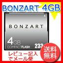 BONZART/ボンザート 4G X233 【BONZ4GCF233】 4571383310902 ボンザートメモリ コンパクトフラッシュ 一眼レフ 高速 ハイスピード