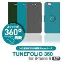 """TUN-PH-000318-320 TUNEFOLIO 360 iPhone6 4.7""""用【送料無料】iphone6 4.7インチ 手帳型 ブック型 シンプル アイフォン あいふぉん"""
