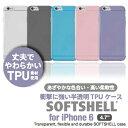 """TUN-PH-000308-312 SOFTSHELL iPhone6 4.7""""用【送料無料】iphone6 4.7インチ TPUケース 丈夫 シンプル アイフォン あいふぉん"""
