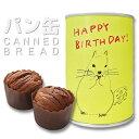 パン 缶詰めパン缶 risu チョコレート缶deボローニャデニッシュ 長期保存 非常食 備蓄 インテ...