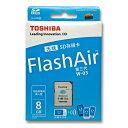 東芝 フラッシュエアー 8GB無線LAN搭載 SDHCカード Flash Air【メール便/送料無料】TOSHIBA W-03 海外パッケージ品