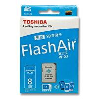 東芝フラッシュエアー8GB無線LAN搭載SDHCカードFlashAir【メール便/送料無料】TOSHIBAW-03海外パッケージ品