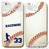 ���ޥۥ����� ����� ̾����������������б� ���ꥸ�ʥ� ���ޥۥ�����������̵��/����ء�̾������ ���ֹ�iphone 6 iphone6 xperia xperiaZ4 galaxy ��� �١����ܡ��� �١����ܡ����� baseball baseball��