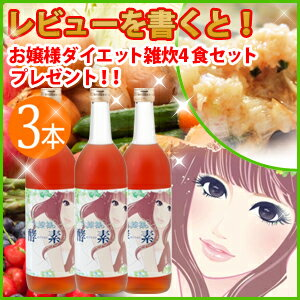 [60万 book break through! ] [[5%] Lady enzyme x 3! Write a review further and risotto rice 4 food set giveaway! ] [] [★ Petite fasting and fasting the enzyme drink the enzyme drink! 】