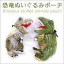 恐竜ポーチ ぬいぐるみポーチ ダイナソー 恐竜ぬいぐるみポーチ かわいい キッズ ザウルス レディー