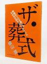 【中古】ザ・葬式:葬儀のプロが書いたその今日的なチェック・ポイント/横山潔 著/日本経済通信社