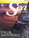 【中古】シー・ドリーム VOL.25—伊勢志摩・英虞湾の奥深き宝 (KAZIムック)/舵社
