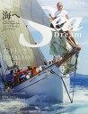 【中古】シー・ドリーム VOL.22—美しい海よ永遠に「インドネシア、特別な船上の休日」(KAZIムック)/舵社