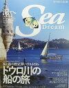 【中古】シー・ドリーム VOL.23—海と船の歴史深いポルトガル、ドウロ川の旅(KAZIムック)/舵社