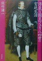 浮気な国王フェリペ四世の宮廷生活