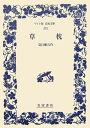 草枕 (ワイド版岩波文庫) 夏目漱石