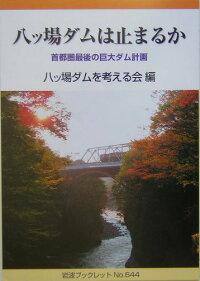 八ツ場ダムは止まるか 〜首都圏最後の巨大ダム計画〜