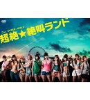 超絶☆絶叫ランド DVD-BOX(仮)