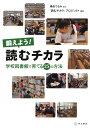 鍛えよう!読むチカラ 学校図書館で育てる25の方法 [ 「読むチカラ」プロジェクト ]
