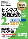 法務教科書 ビジネス実務法務検定試験(R)2級 精選問題集 2017年版 [ 菅谷 貴子 ]