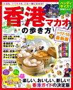 香港・マカオの歩き方(2017-18)ハンディ [ ダイヤモンド・ビッグ社 ]