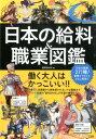 日本の給料&職業図鑑 [ 給料BANK ]
