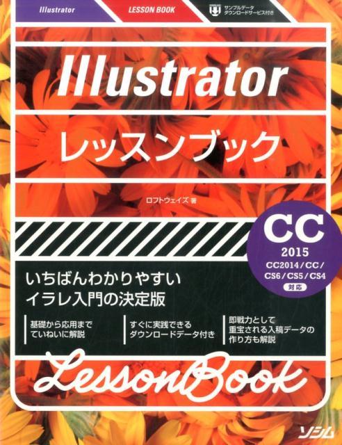 Illustratorレッスンブック いちばんわかりやすいイラレ入門の決定版 [ ロフトウェイズ ]