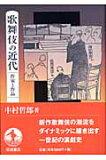 歌舞伎の近代 [ 中村哲郎 ]