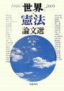 『世界』・憲法論文選 1946-2005 [ 井上ひさし ]