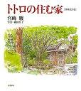 トトロの住む家増補改訂版 宮崎駿
