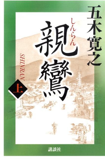親鸞(上) [ 五木寛之 ]...:book:13296625
