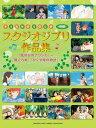ピアノソロ スタジオジブリ作品集 『風の谷のナウシカ』〜『風立ちぬ』『かぐや姫の物語』