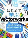 はじめて学ぶVectorworks 2015/2014/2012/2011/2010/ [ 長嶋竜一 ]