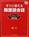 すぐに使える韓国語会話ミニフレーズ2200 [ 鶴見ユミ ]