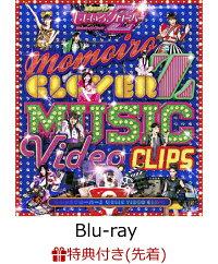 【先着特典】ももいろクローバーZ MUSIC VIDEO CLIPS (B3サイズポスター付き) 【Blu-ray】