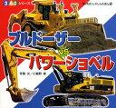 ブルドーザーvsパワーショベル (350シリーズ) [ 小賀野実 ]
