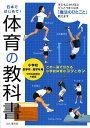 体育の教科書 小学校低学年〜高学年用 [ 下山真二 ]