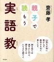 親子で読もう実語教 [ 齋藤孝(教育学) ]