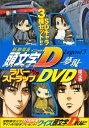 『新劇場版「頭文字D」Legend3-夢現ー』ラバーストラップ付きDVD限定版 (講談社キャラクターズライツ) 講談社