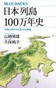 日本列島100万年史 大地に刻まれた壮大な物語 [ 山崎 晴雄 ]