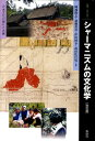 シャーマニズムの文化学改訂版 日本文化の隠れた水脈 (叢書 〈知〉の森) 岡部隆志