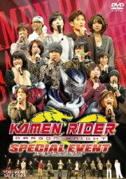 KAMEN RIDER DRAGON KNIGHT スペシャルイベント [ <strong>鈴木達央</strong> ]