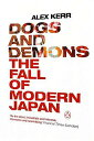 DOGS AND DEMONS(B)【バーゲンブック】 [ ALEX KERR ]