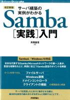 サーバ構築の実例がわかるSamba「実践」入門改訂新版