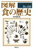【】図解食の歴史 [ 高平鳴海 ]
