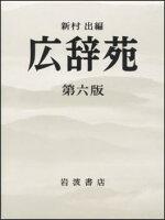 広辞苑第6版