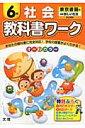 教科書ワーク社会6年 東京書籍版新編新しい社会完全準拠