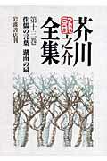 芥川龍之介全集(第13巻)